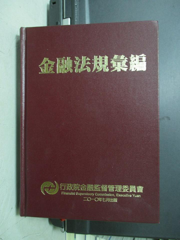 ~書寶 書T7/法律_NOF~金融法規彙編_2010年_ 600