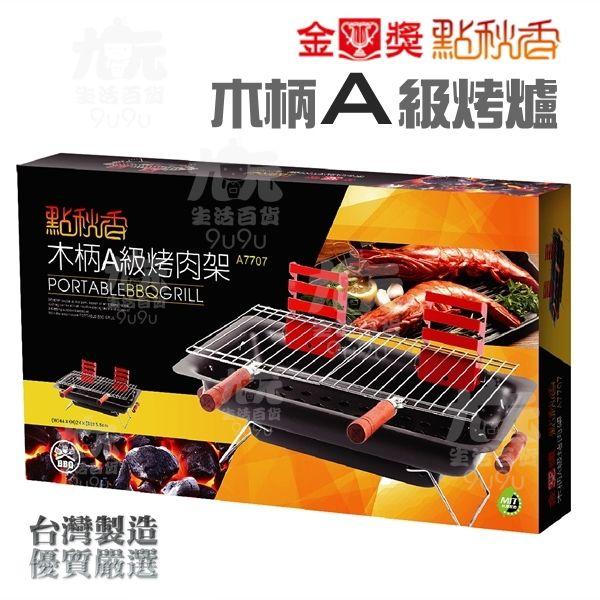 【九元生活百貨】金獎木柄A級烤爐烤肉架碳烤爐點秋香