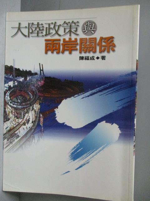 ~書寶 書T1/政治_JRD~大陸政策與兩岸關係_陳福成