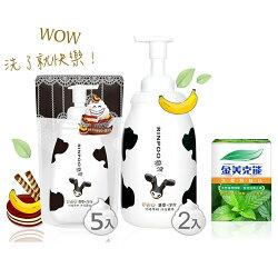 潤波低脂牛奶清爽(黑)沐浴慕絲850mlx2+補充包700mlx5+金美克能洗髮粉(3gx10包/盒)