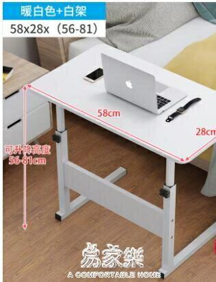 折疊桌可行動床邊桌簡約升降電腦桌懶人臥室床上書桌學生宿舍簡易小桌子