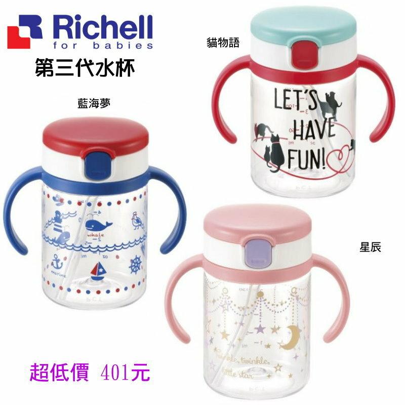 *美馨兒*日本Richell利其爾-第三代LC戶外吸管水杯/學習杯/水壺200ml-(3色可選) 401元