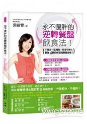 永不復胖的逆轉餐盤飲食法:不節食、吃到飽,營養學博士教你4階段輕鬆甩脂健康瘦!