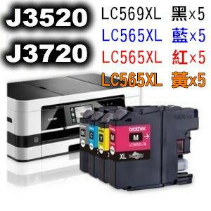 BROTHER LC569XL黑+LC565XL藍+LC565XL紅+LC565XL黃 相容墨水匣LC569/LC569XL(任選20顆)/適用機型:BROTHER MFC-J3520/J3720