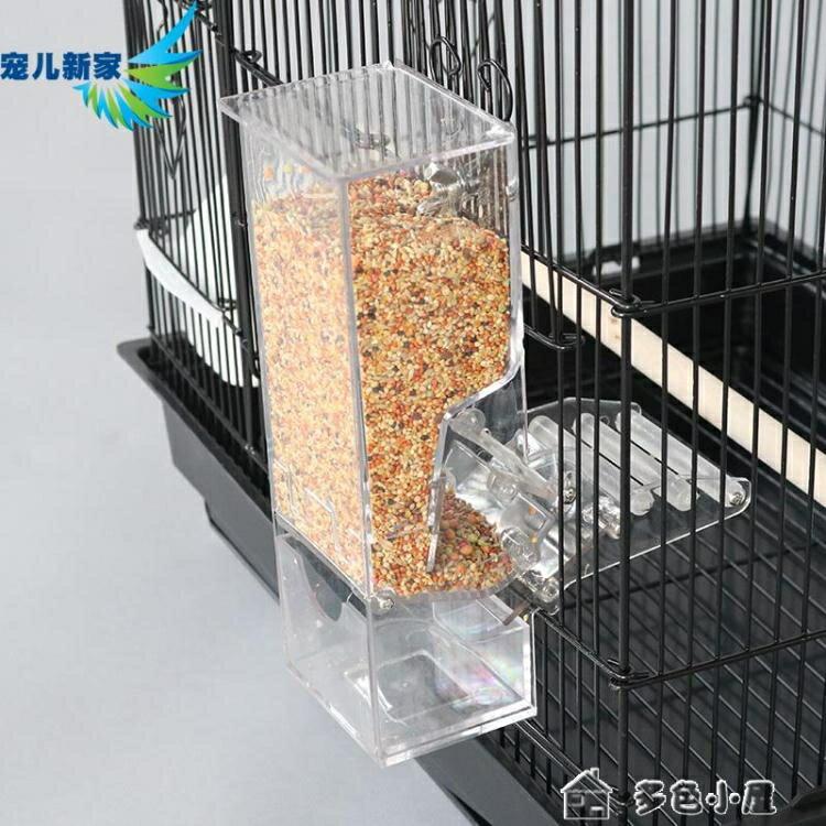 【限時搶購】鸚鵡自動喂食器鳥防甩食喂鳥器鳥食杯食槽防撒防濺鳥食盒下料器