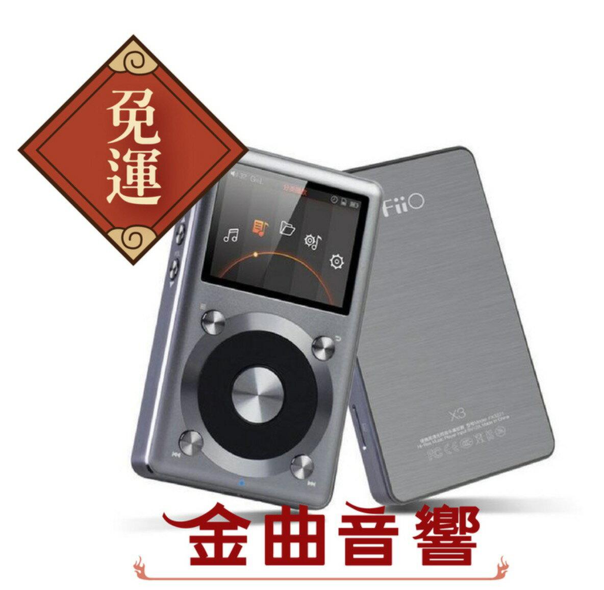 【金曲音響】 FIIO X3 II 二代 高音質無損播放器 可插記憶卡 公司貨一年保