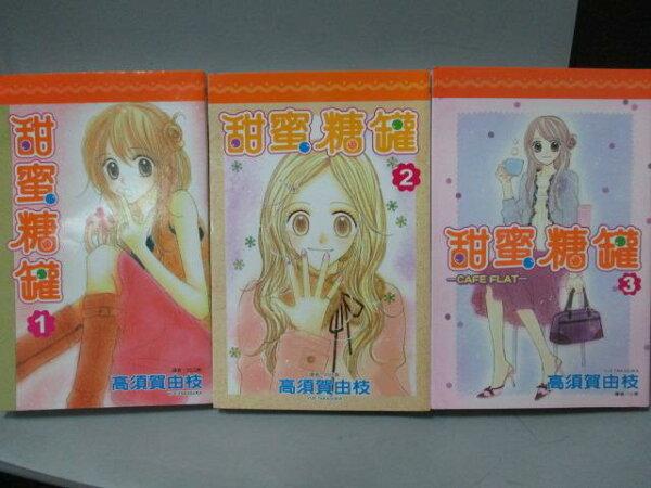 【書寶二手書T1/漫畫書_KQM】甜蜜糖罐_1~3集合售_高須賀由枝