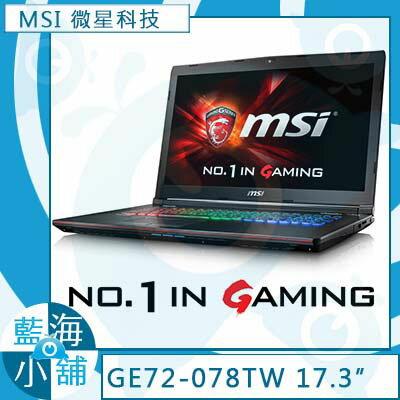 MSI 微星GE72 6QF(Apache Pro)-078TW 最新6代i7-6700HQ四核心CPU Windows 10∥GTX970-3G獨顯 筆記型電腦