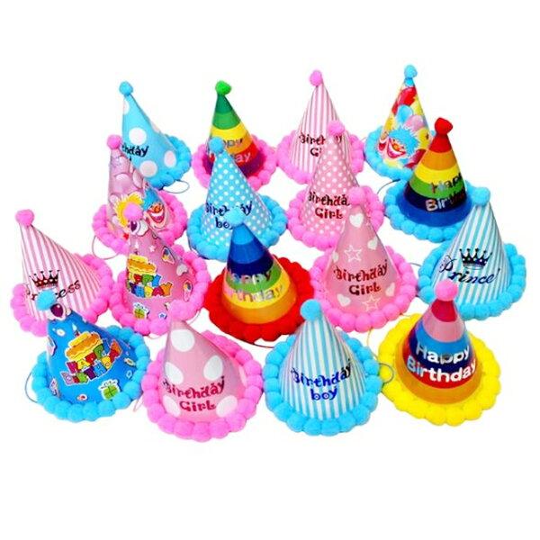 毛球帽 生日帽子 (12款任選) 壽星帽 蛋糕 慶生 生日帽 派對帽子 兒童帽 蛋糕帽子【P110077】