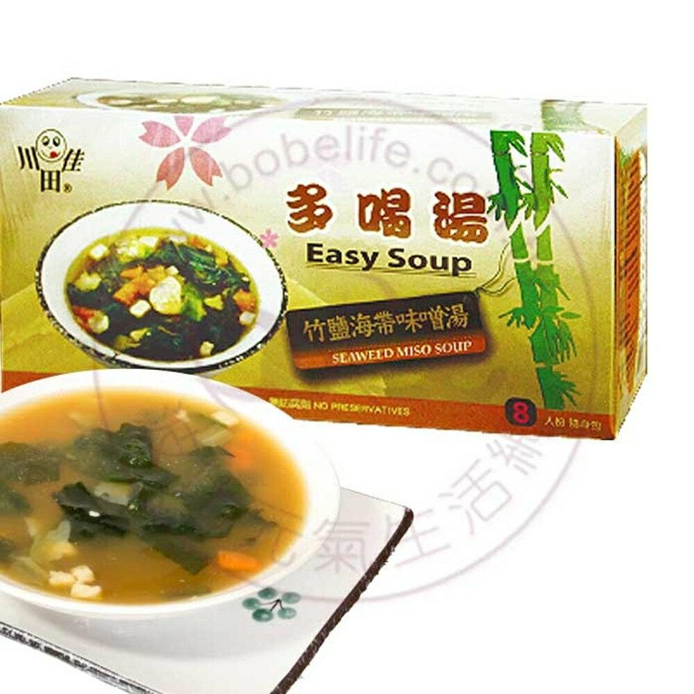 多喝湯日式竹鹽海帶味噌湯(每盒內含8份隨身包) – 高地川田佳