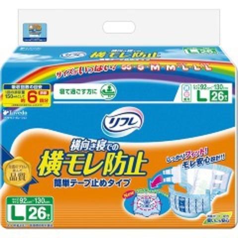 成人紙尿布 *日本進口*『康森銀髮生活館』無障礙輔具專賣店