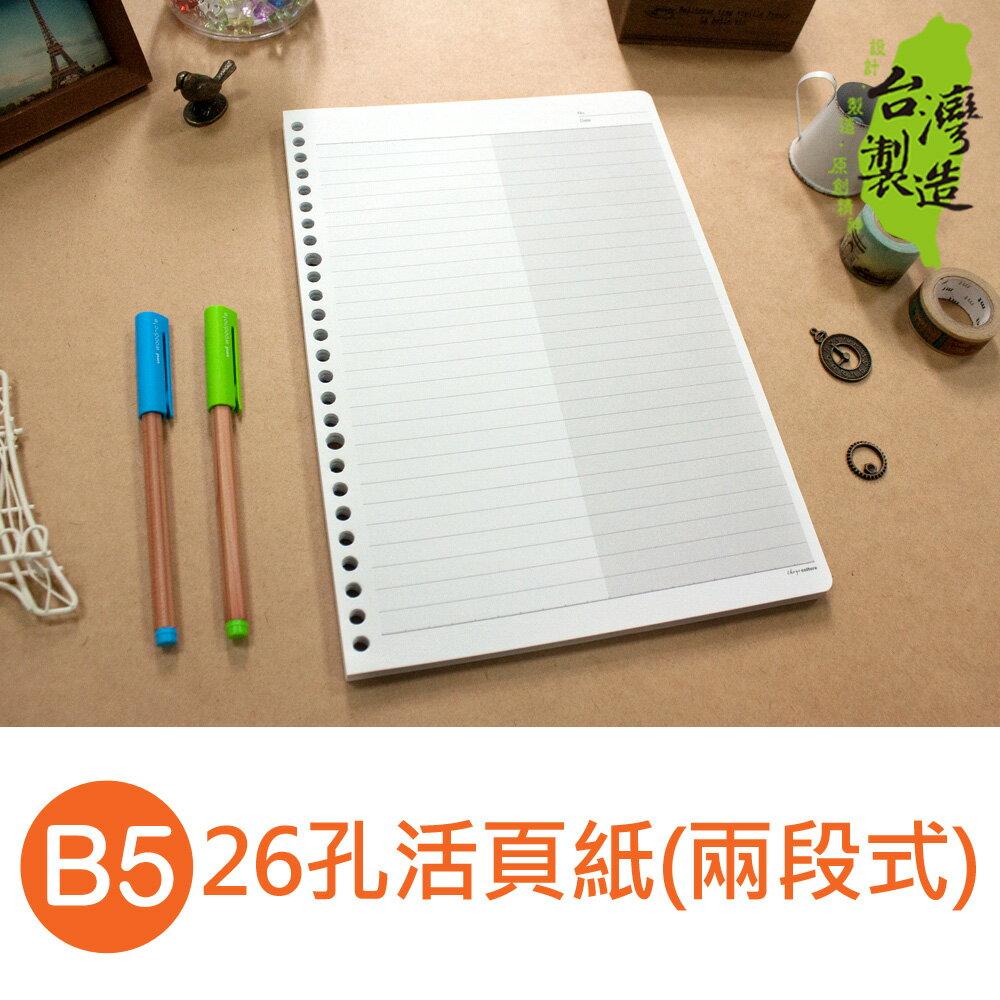 珠友 NB-26902 B5/18K 26孔活頁紙/80張(兩段式)
