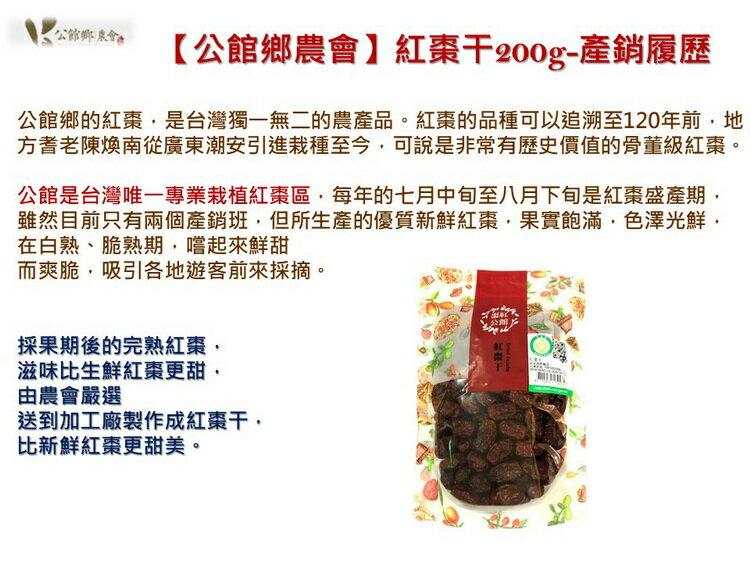 【公館鄉農會】紅棗干(產銷履歷)200公克/包