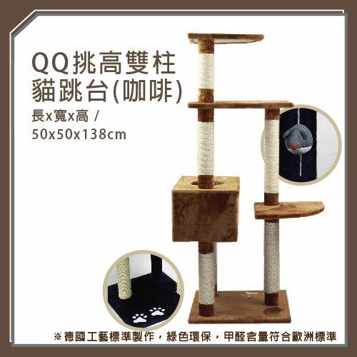 【力奇】QQ 挑高雙柱貓跳台-咖啡色(QQ80124B-3) -1680元(I002G26)