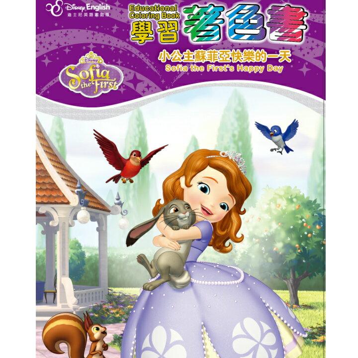 【匹歐匹 POP】迪士尼小公主蘇菲亞著色本
