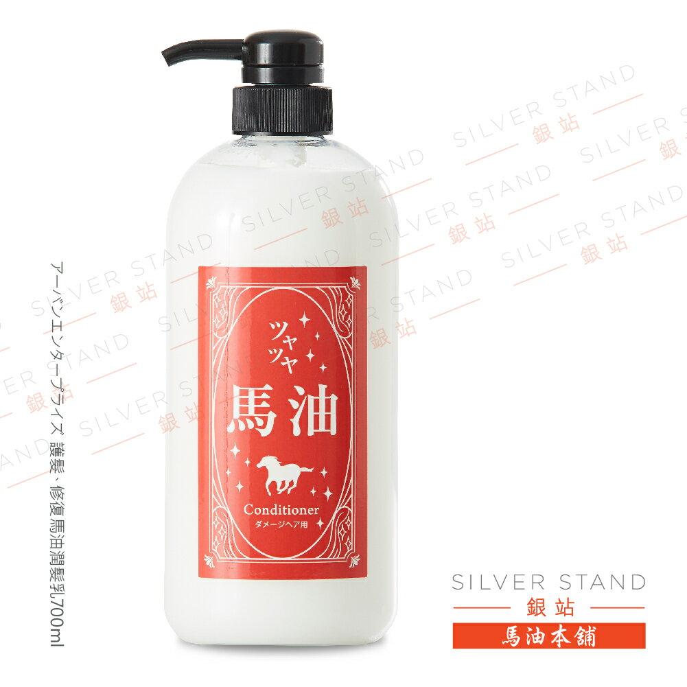 【銀站馬油本鋪】日本 ザクス・ユナイテッド馬油護髮修復潤髮乳700ml