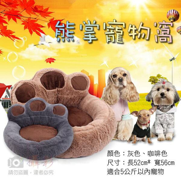 攝彩:攝彩@熊掌寵物窩小型中型犬可愛貓窩狗床墊絨毛設計四季可用耐髒耐用全可拆洗保暖床具用品寵物創意