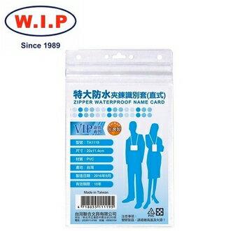 【W.I.P】特大防水夾鍊識別套50入TA1119台灣製包
