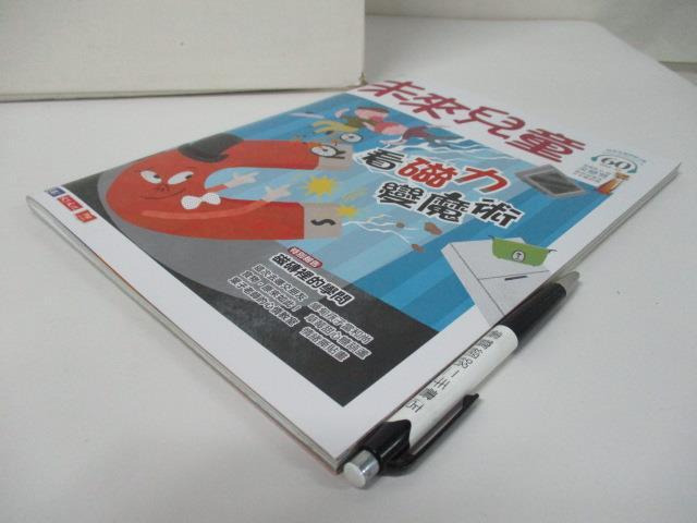 【書寶二手書T1/少年童書_D2F】未來兒童_60期_看磁力變魔術