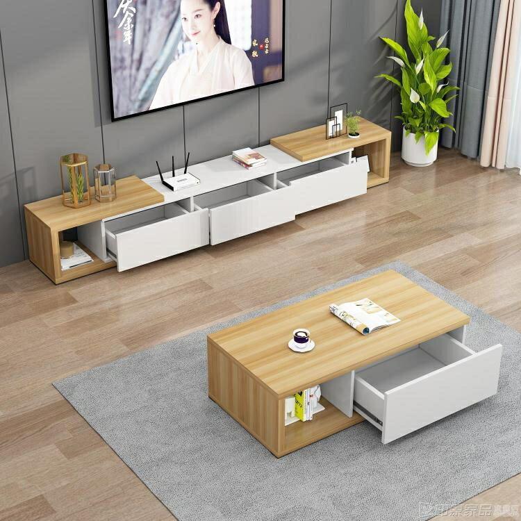 電視櫃 電視櫃茶幾組合現代簡約小戶型實木可伸縮簡易地 【無憂百貨】