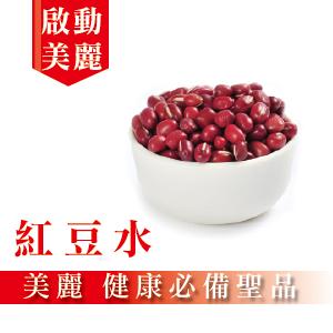 (買一送一)【Dr.Face】紅豆水隨身包
