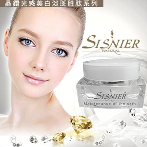【SISNIER】晶鑽光感美白淡斑胜?精華霜
