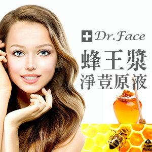 【Dr.Face】蜂王漿淨荳原液