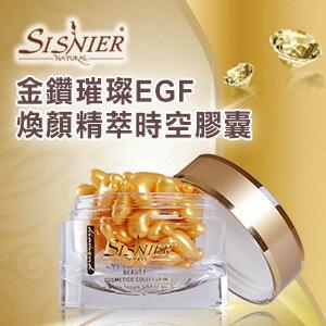 【SISNIER】金鑽璀璨EGF煥顏精萃時空膠囊