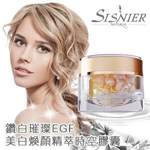 【SISNIER】鑽白璀璨EGF美白煥顏精萃時空膠囊