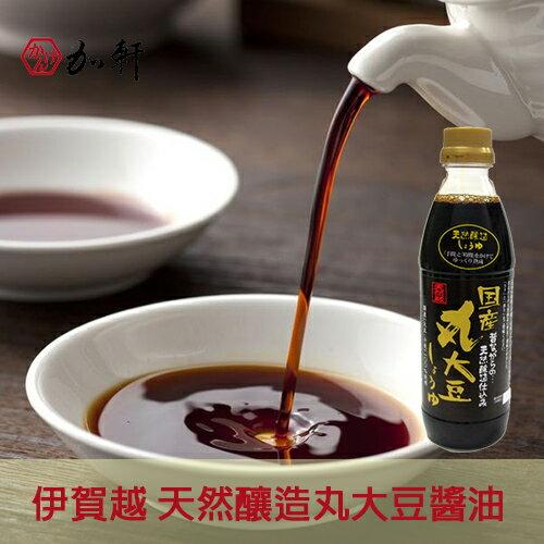 《加軒》日本伊賀越 天然釀造丸大豆醬油★1月限定全店699免運