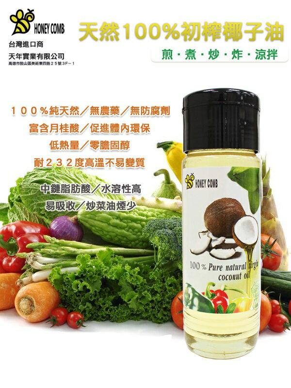HONEY COMB 100%純天然有機椰子油-750ml-不含反式脂肪