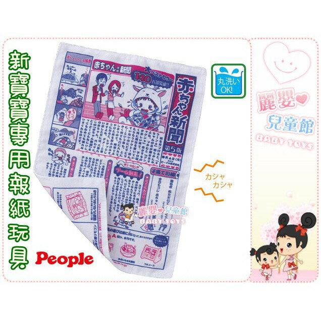 麗嬰兒童玩具館~日本People專櫃安全玩具-新寶寶專用報紙玩具 1