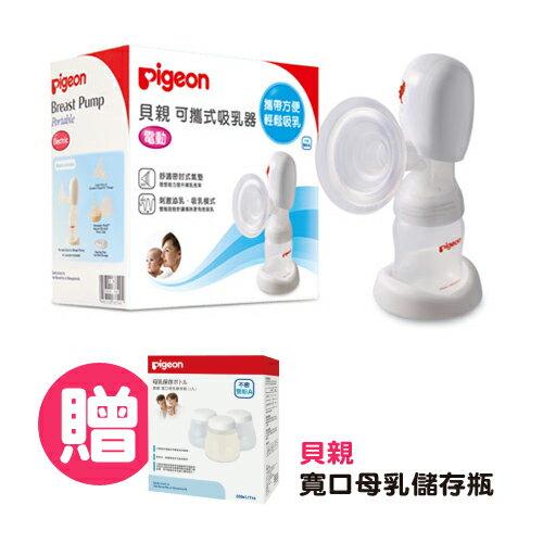 PIGEON貝親新可攜式電動吸乳器【贈貝親寬口母乳儲存瓶】【悅兒園婦幼生活館】