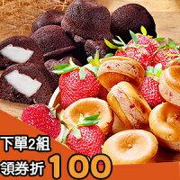 【SUPER SALE超值福袋】QQ布朗尼一盒12入+草莓乳酪球一盒32入(含運) 買就送草莓天使蛋糕1入(5吋)【上發條直播推薦】-杏芳食品-美食甜點推薦