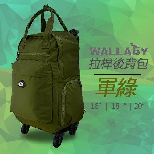 WALLABY 袋鼠牌 素色 拉桿後背包 綠色 可拉/可揹/可分離