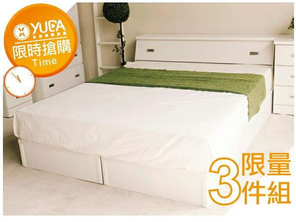 【YUDA】限時特賣 純白色 5尺雙人 (床頭箱+床底+床頭櫃)3件組 床架組/床底組/床組 新竹以北免運費