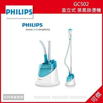 可傑  Philips 飛利浦 GC502 直立式 蒸氣掛燙機 公司貨