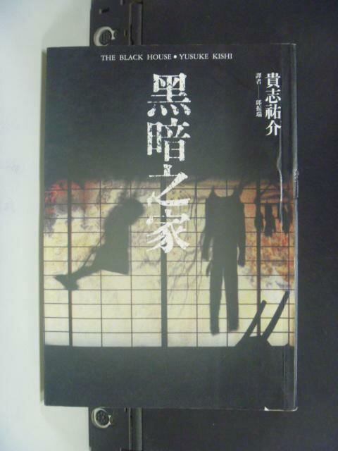 【書寶二手書T4/翻譯小說_KFO】黑暗之家_貴志祐介