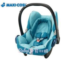 Maxi-cosi Cabriofix 新生兒提籃汽車安全座椅【天藍】●汽座