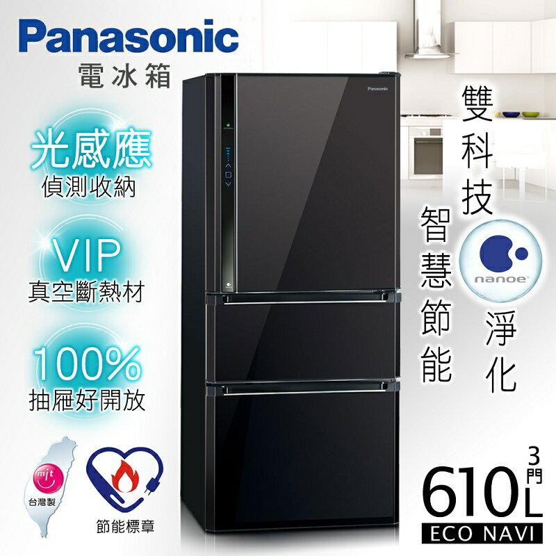【Panasonic 國際牌】節能淨化雙科技 610L三門變頻電冰箱-光釉黑(NR-C618NHV)