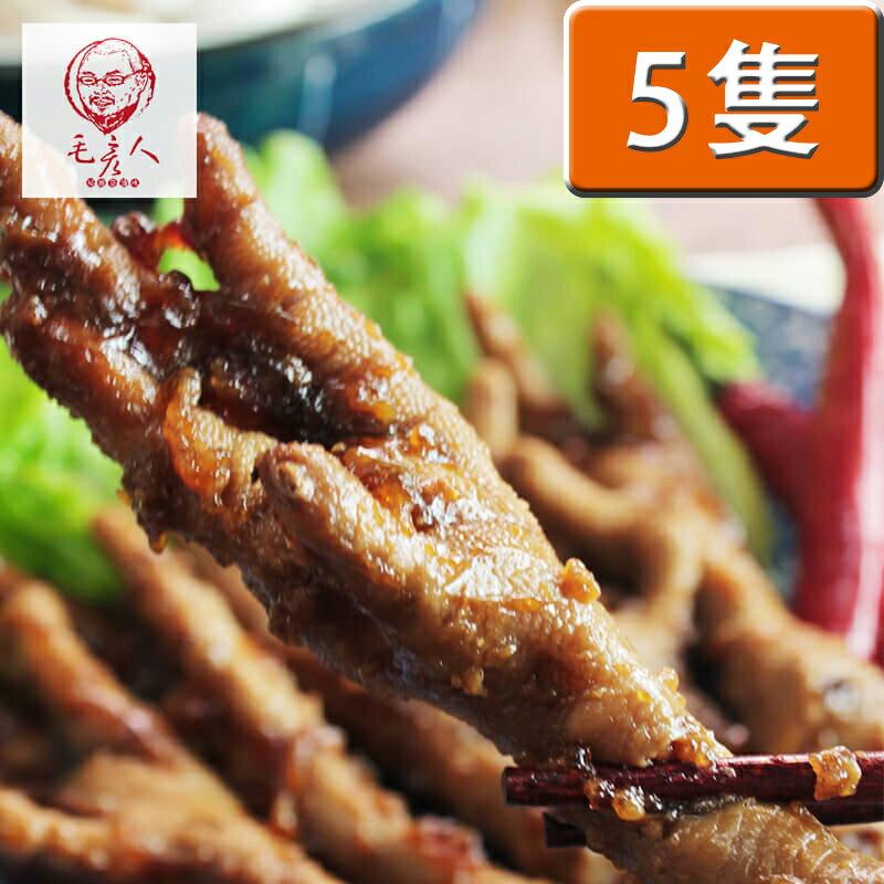 【毛彥人.秘釀甕滷味】滷雞爪凍1包5隻/新鮮製作/真空包裝/退冰即食/團購美食