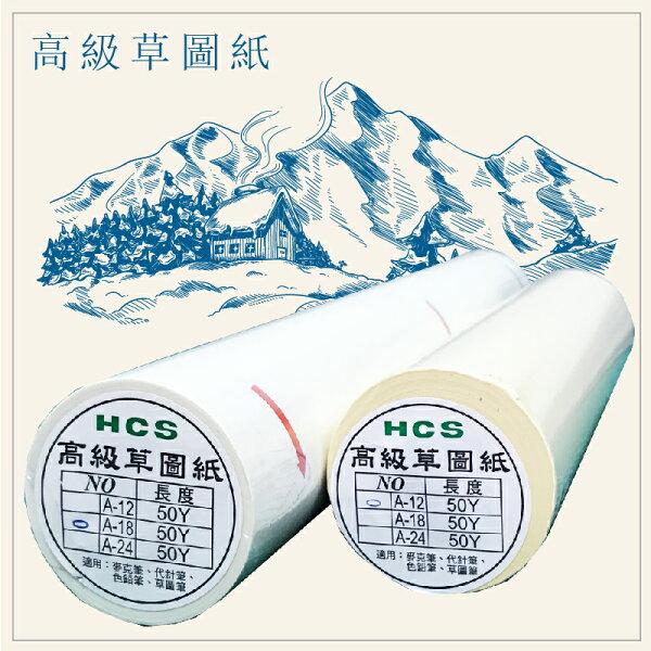 (量販3支)台灣製12吋HCS高級草圖紙描圖紙草稿紙12吋x50Y白色黃色任選繪圖設計繪畫