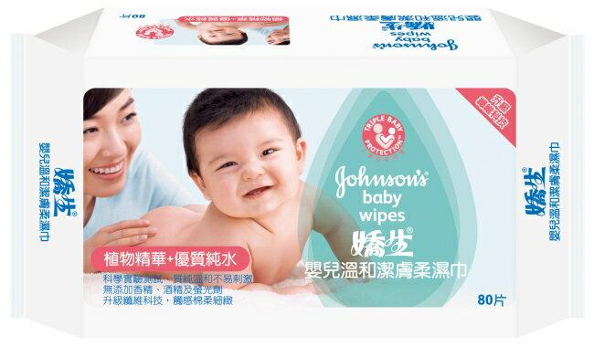嬌生 嬰兒溫和潔膚柔濕巾 80片【屈臣氏】
