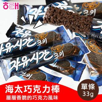 韓國 HAITAI 海太 巧克力棒 (單條) 33g 黑巧克力棒 巧克力條【N101772】