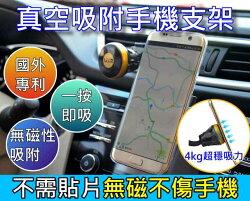 無磁性-免貼片 真空吸附 車用手機支架 共三款可選 吸盤手機架 車用支架 手機支架 車架 黏貼式支架 導航架 辦公室可用