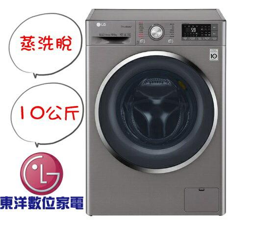 LG  WiFi 滾筒洗衣機(蒸洗脫) 星辰銀/ 10.5公斤WD-S105CV***東洋數位家電***