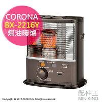 電暖器推薦【配件王】日本代購 一年保 CORONA BX-2216Y 煤油暖爐 8疊 露營 易攜帶 防災 另 RX-2216Y
