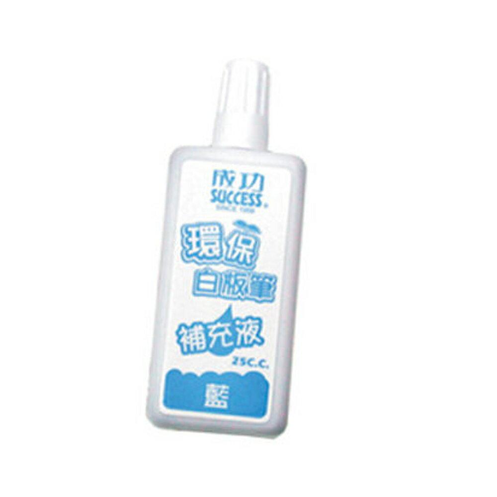 【哇哇蛙】1307B 成功 環保白板筆補充液(25C.C.) 藍