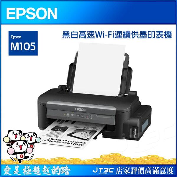 【滿3千15%回饋】EPSONM105黑白高速Wi-Fi連續供墨印表機連續供墨噴墨印表機(原廠保固‧內附隨機原廠墨水1組)※回饋最高2000點
