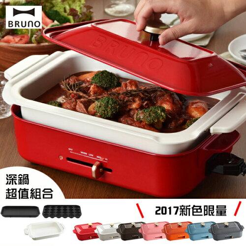 BRUNO多功能鑄鐵電烤盤附深鍋+烤盤